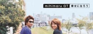 mihimaru