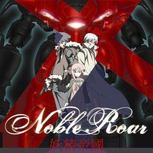 nobleroar