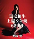 180px-otsuka_singles_kuromori_cd