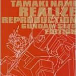 200px-believe_reproduction_gundam_seed_edition_red_cover1