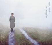Junko Akimoto - Ame no Tabibito