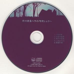 owari_no_shishuu_tsui_no_yakata