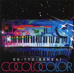 cocolocolor