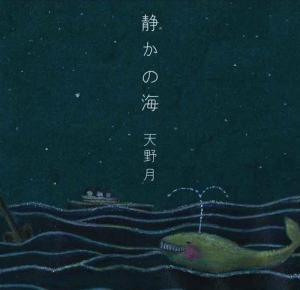 shizukanoumi