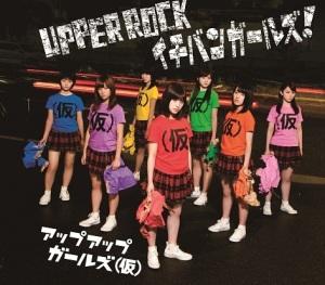 upperrock